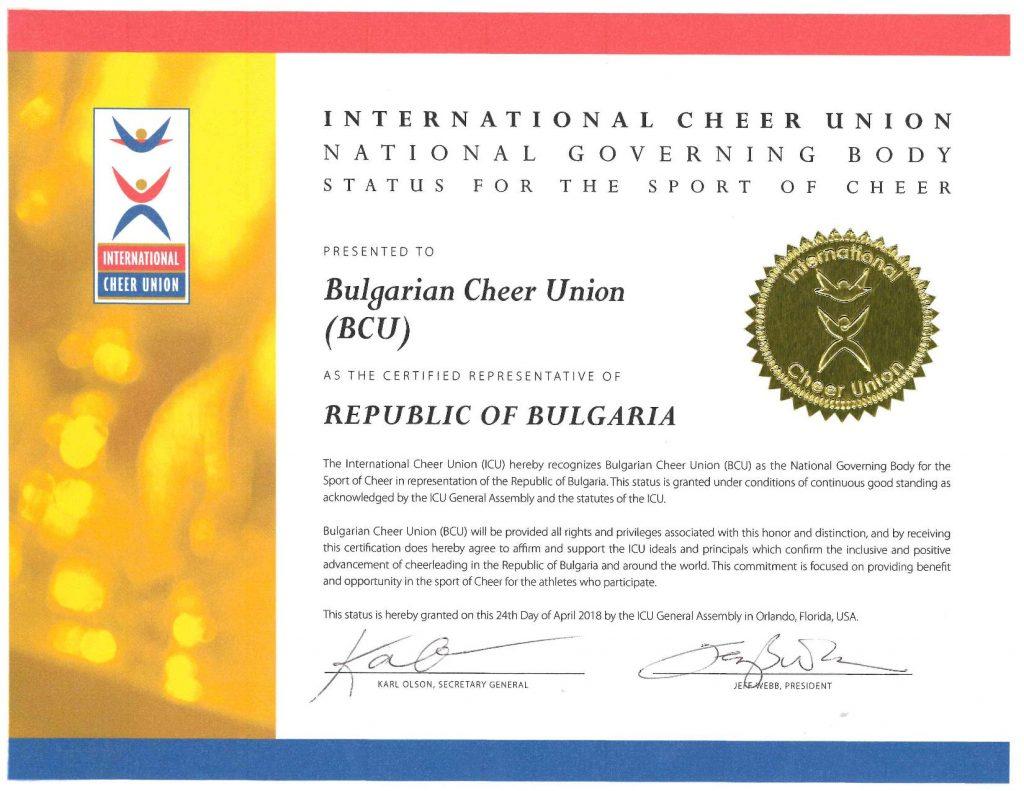 ICU Certificate Recognition Bulgaria